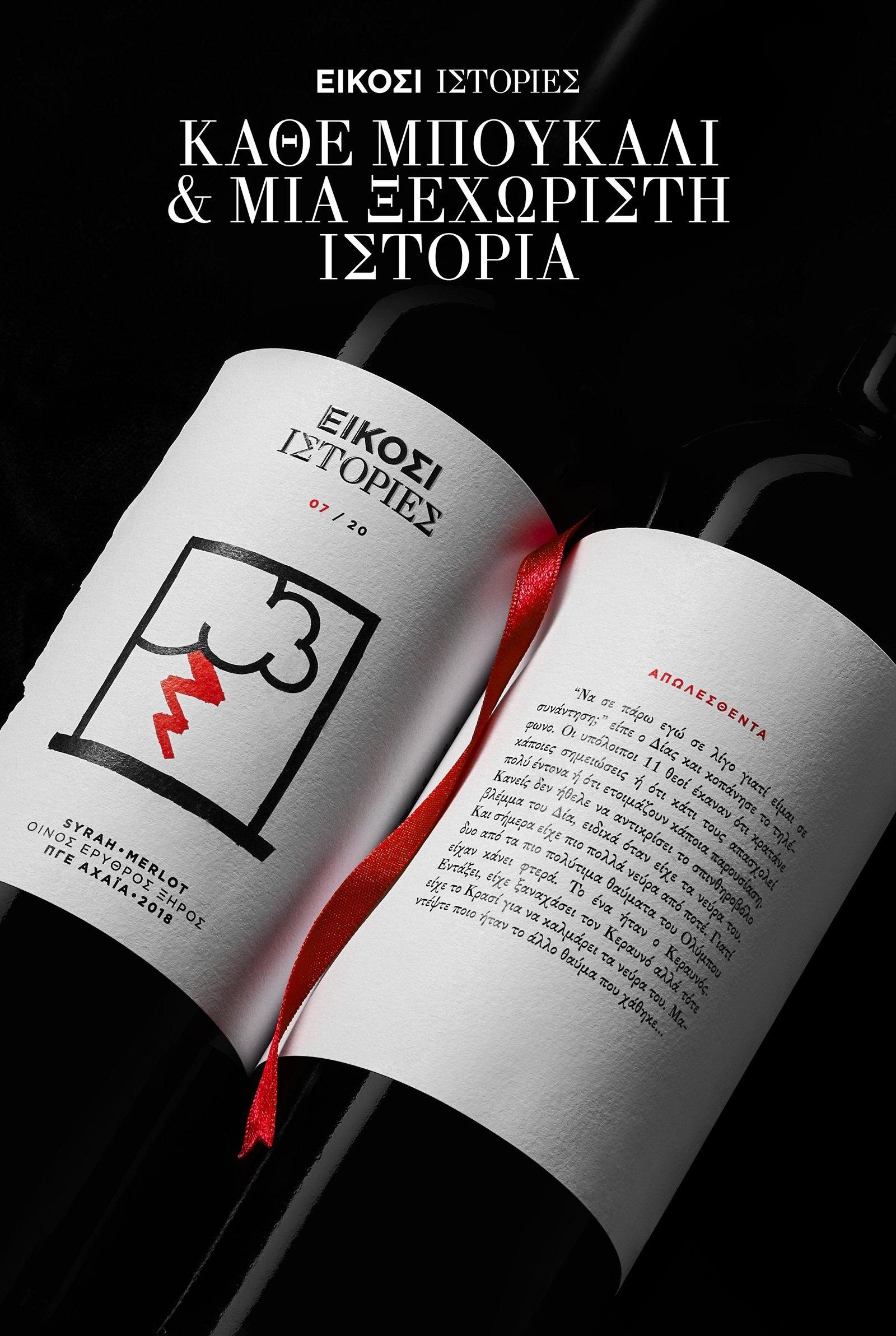 mẫu decal nhãn rượu đẹp
