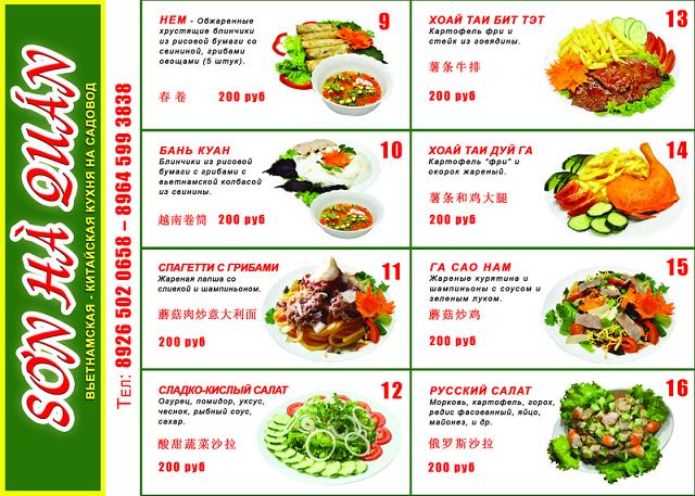mẫu menu đẹp cho quán nhậu bình dân